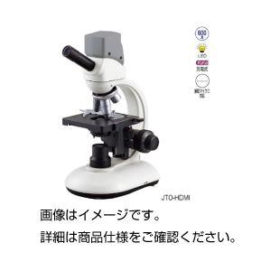 デジタル生物顕微鏡 JTO-HDMIの詳細を見る