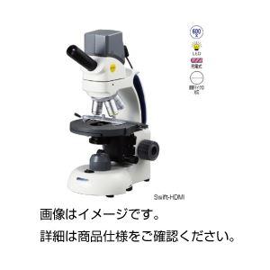 デジタル生物顕微鏡 Swift-HDMIの詳細を見る