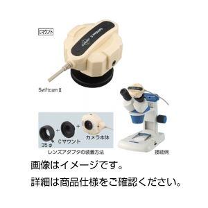顕微鏡USBカメラ SwiftcamIIの詳細を見る