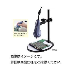 USBハンディスコープUM05の詳細を見る