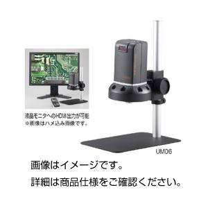 HDMI出力付ズームスコープ UM06の詳細を見る