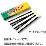 (まとめ)サーモデマンド 5R-80【×3セット】