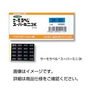(まとめ)サーモラベル スーパーミニ 3K-80【×10セット】の詳細を見る