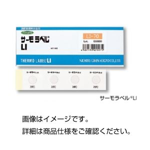 (まとめ)サーモラベル LI-105【×3セット】の詳細を見る