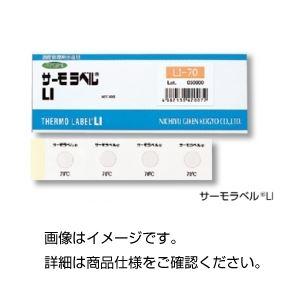 (まとめ)サーモラベル LI-250【×3セット】の詳細を見る