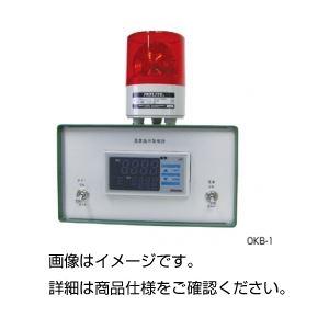 温度警報BOX OKB-1の詳細を見る