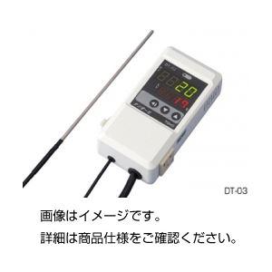 温度調節計(デジサーモ)DT-03-0の詳細を見る