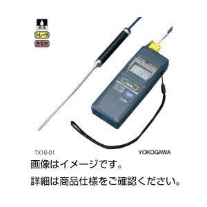 (まとめ)デジタル温度計 TX10-02【×3セット】の詳細を見る
