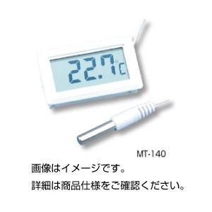 (まとめ)デジタル温度モジュールMT-140【×3セット】の詳細を見る