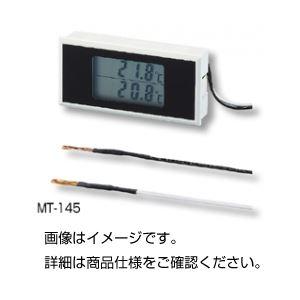 (まとめ)デュアル温度モジュールMT-145【×3セット】の詳細を見る