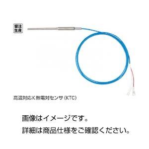 (まとめ)高温対応K熱電対センサーKTC3.2×1000-K【×3セット】