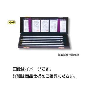 試薬試験用温度計 6本組の詳細を見る