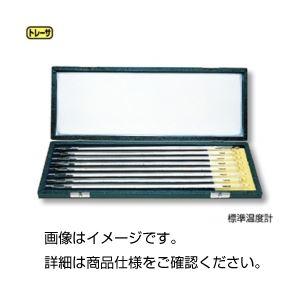 標準温度計 棒状 8本セット(箱入)の詳細を見る