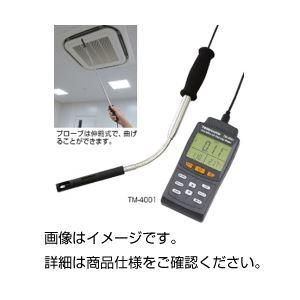 熱線式風速計 TM-4001の詳細を見る