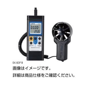 デジタル風速計 SK-93FIIの詳細を見る
