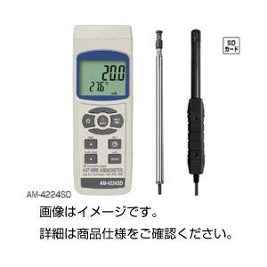デジタル熱線式風速・風量計 AM-4224SDの詳細を見る