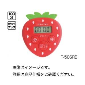 (まとめ)イチゴタイマー T-506RD【×5セット】の詳細を見る