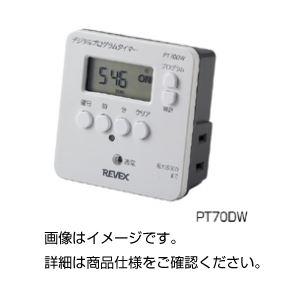 (まとめ)デジタルプログラムタイマー PT70DW【×3セット】の詳細を見る