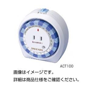 (まとめ)タイマーコンセント ACT100【×3セット】の詳細を見る