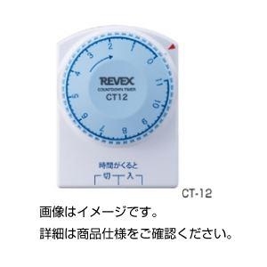 (まとめ)プログラムタイマー CT-12【×3セット】の詳細を見る