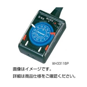 おまかせタイマー WH3311BPの詳細を見る