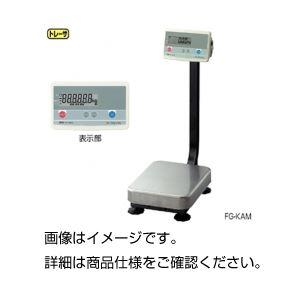 デジタル台ばかり FG-150KAMの詳細を見る