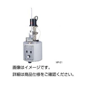 融点測定器 MP-21の詳細を見る