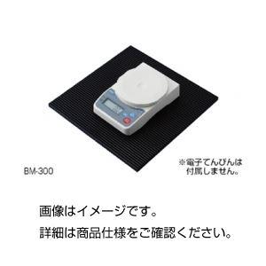 (まとめ)防振マット BM-300【×3セット】の詳細を見る