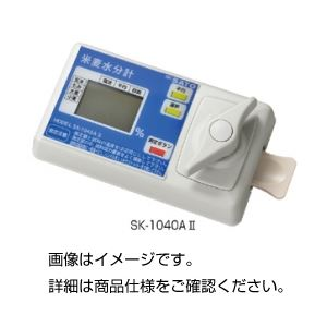 米麦水分計 SK-1040AIIの詳細を見る