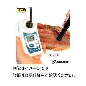 ひもの用塩分計 PAL-FM1の詳細を見る