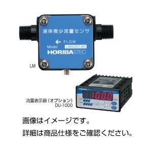 (まとめ)液体微少流量センサー LM10ZAT-AR【×3セット】の詳細を見る