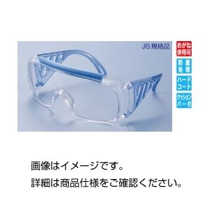 (まとめ)保護メガネ 337SBPET-AF【×3セット】の詳細を見る