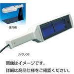 (まとめ)紫外線ランプ UVM-57【×2セット】