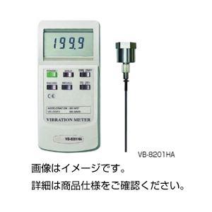 デジタル振動計 VB-8201HAの詳細を見る