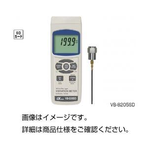 デジタル振動計 VB-8205SDの詳細を見る