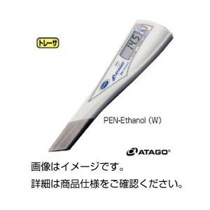 Penタイプ濃度計 PEN-Ethanol(W)の詳細を見る
