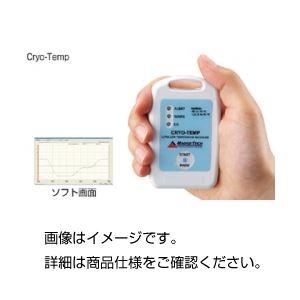 超低温用温度ロガー Cryo-Tempの詳細を見る