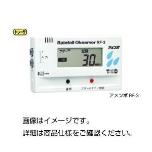 雨量記録監視装置アメンボRF-3の詳細を見る