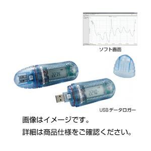 (まとめ)USBデータロガー MicroLiteII【×3セット】の詳細を見る