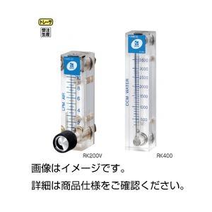 (まとめ)アクリル樹脂流量計RK400【×3セット】の詳細を見る