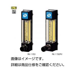 (まとめ)ローコスト流量計 RK-1150PVSUS(S)【×3セット】の詳細を見る