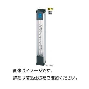 (まとめ)パージ流量計RK-1050【×3セット】の詳細を見る