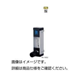 (まとめ)パージ流量計RK-1650【×3セット】の詳細を見る