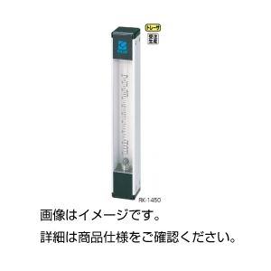 精密流量計RK1250S316 126mm150の詳細を見る