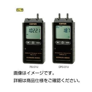 圧力計 PG-01Uの詳細を見る