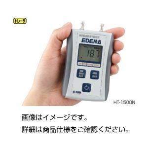 デジタルマノメーター HT-1500NSの詳細を見る