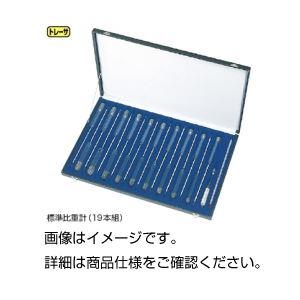 (まとめ)標準比重計(19本組)単体 小型No15のみ【×3セット】の詳細を見る