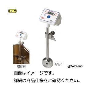液浸濃度計 PAN-1の詳細を見る