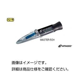 手持屈折計(糖度計) MASTER-50Hの詳細を見る