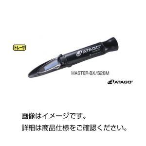 手持屈折計 MASTER-BX/S28Mの詳細を見る